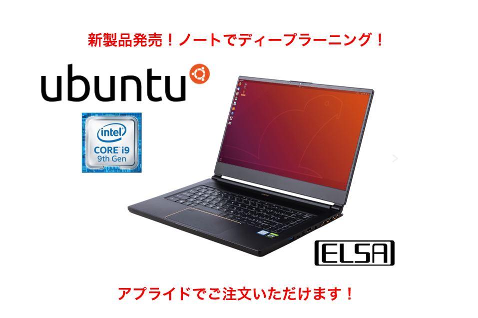 ELSA VELUGA 5000(Ubuntuモデル)取り扱い開始!