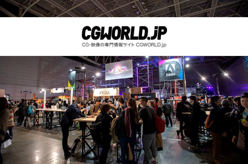 「アドビMAX」で出展したHPCが、 月刊「CGWORLD」がプロデュースする、3DCGを用いたデジタル・コンテンツに関する情報サイトCGWORLD.jpに掲載されました!