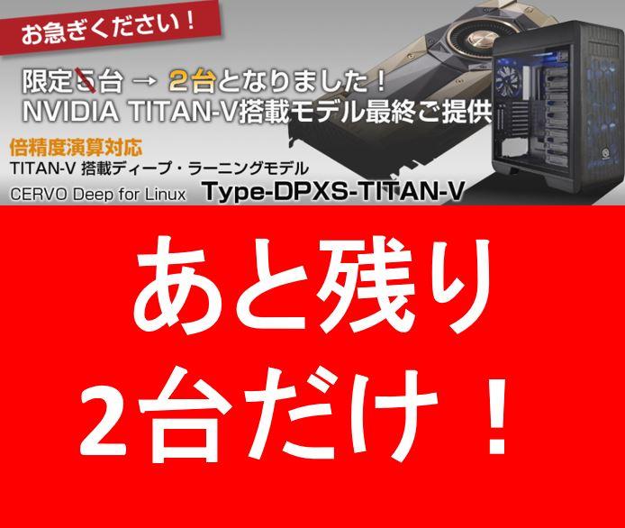 倍精度対応GPU「TITAN V」 搭載モデル!!