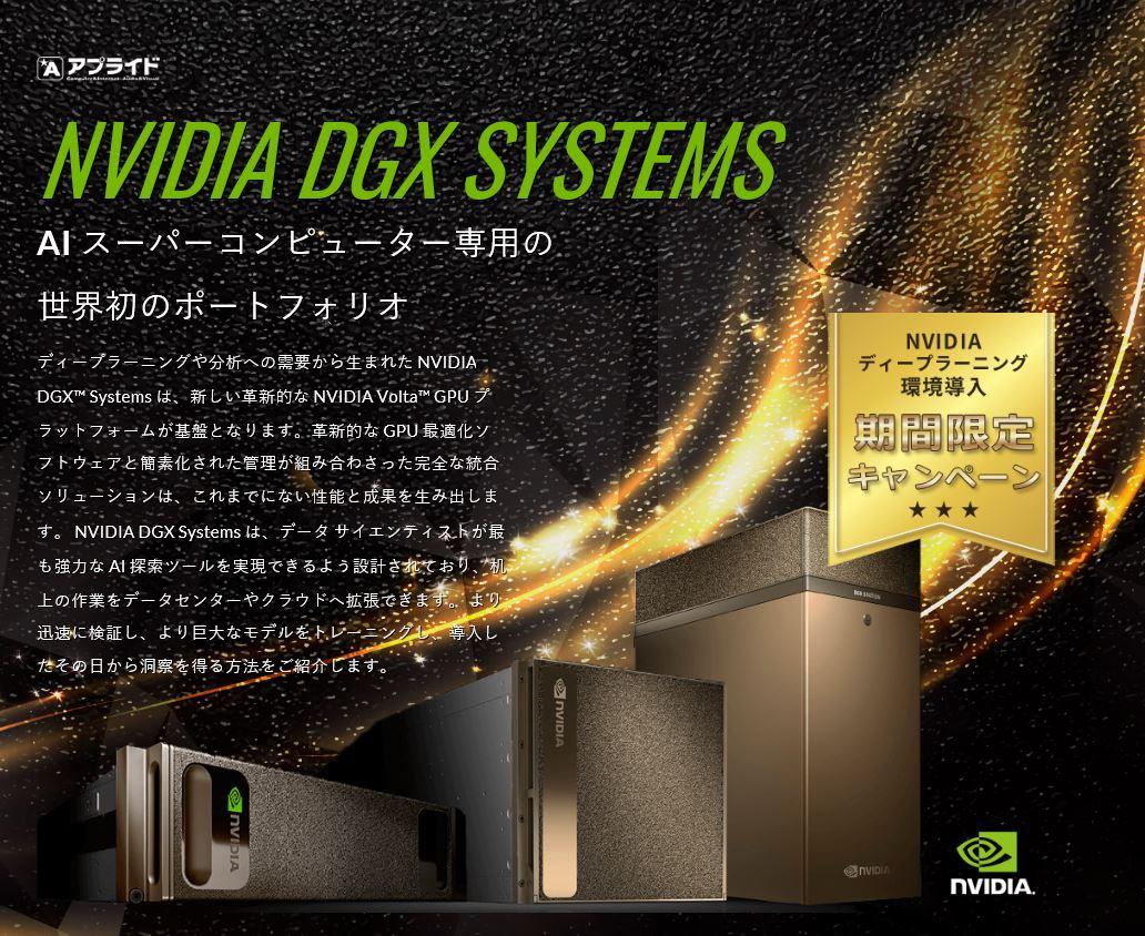 NVIDIA DGX Station  期間限定 キャンペーン!